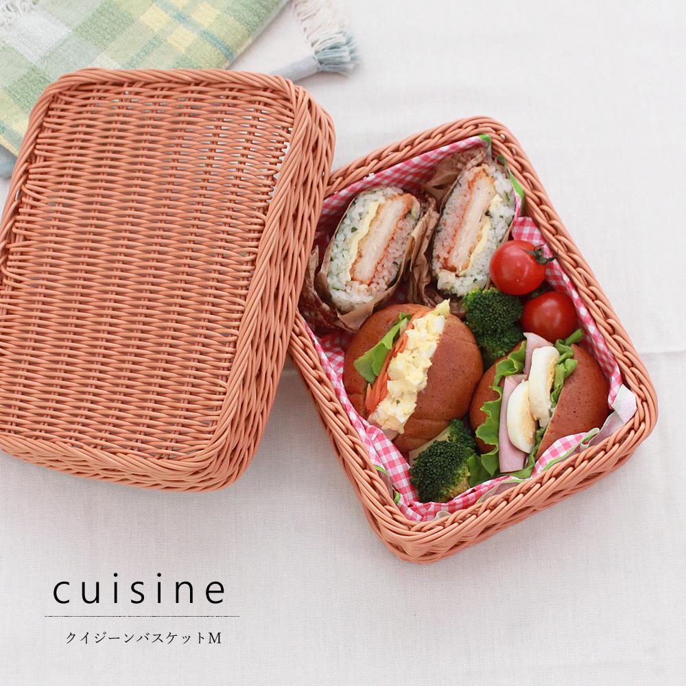 cuisine(クイジーン) バスケット