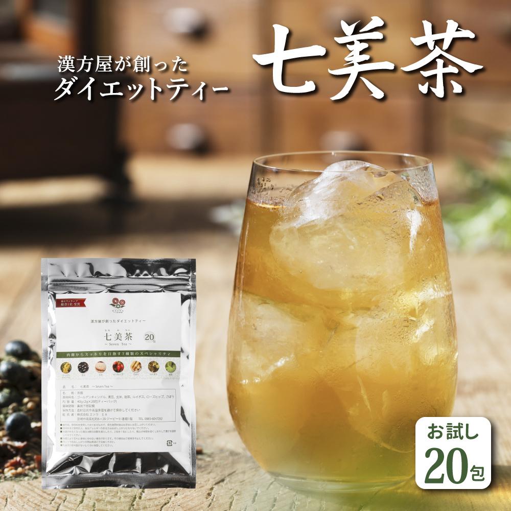 漢方屋のダイエットティー 七美茶