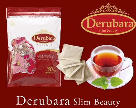 Derubara(デルバラ) デルバラスリムビューティ