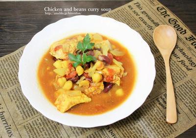 鶏肉と豆のカレースープのレシピ