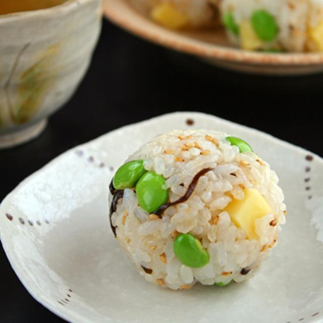 枝豆と塩昆布チーズのおにぎりのレシピ
