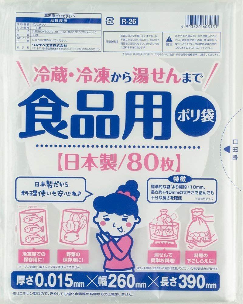 ワタナベ工業 食品用ポリ袋 80枚