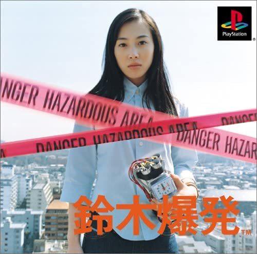 加藤浩次と嫁・緒沢凛