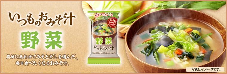 アマノフーズ いつものおみそ汁 野菜