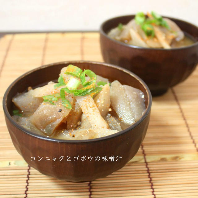 食物繊維ダブル摂取♪コンニャクとゴボウの味噌汁のレシピ
