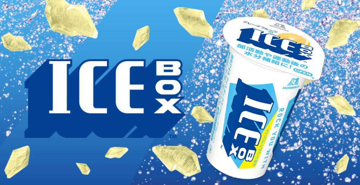 森永製菓(もりながせいか) ICEBOX