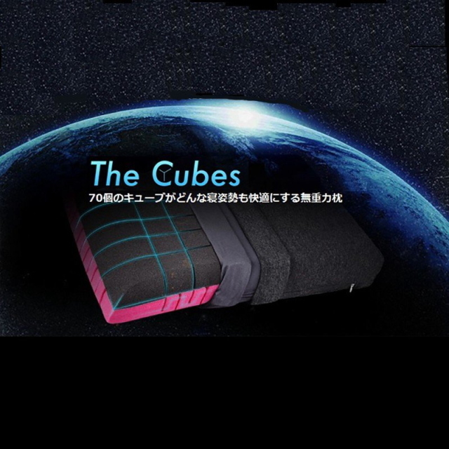 TheCubes(キューブス) 無重力枕