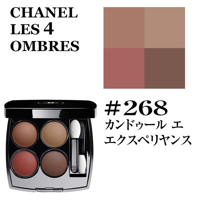 CHANEL(シャネル)レ キャトル オンブル 268