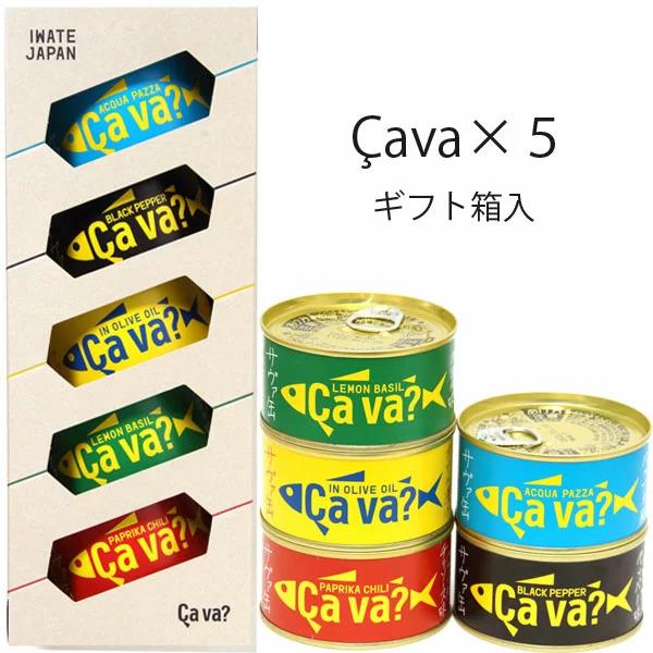 岩手県産株式会社 サヴァ缶 5缶セットギフト箱入り 5種類