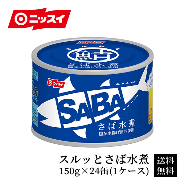 ニッスイ スルッとふた SABA さば水煮 150g 24缶