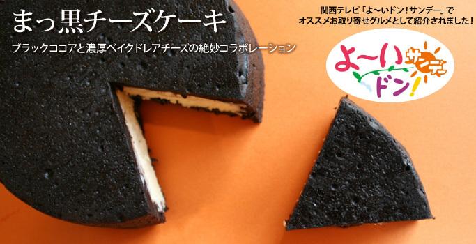 ラ・ファミーユ まっ黒チーズケーキ
