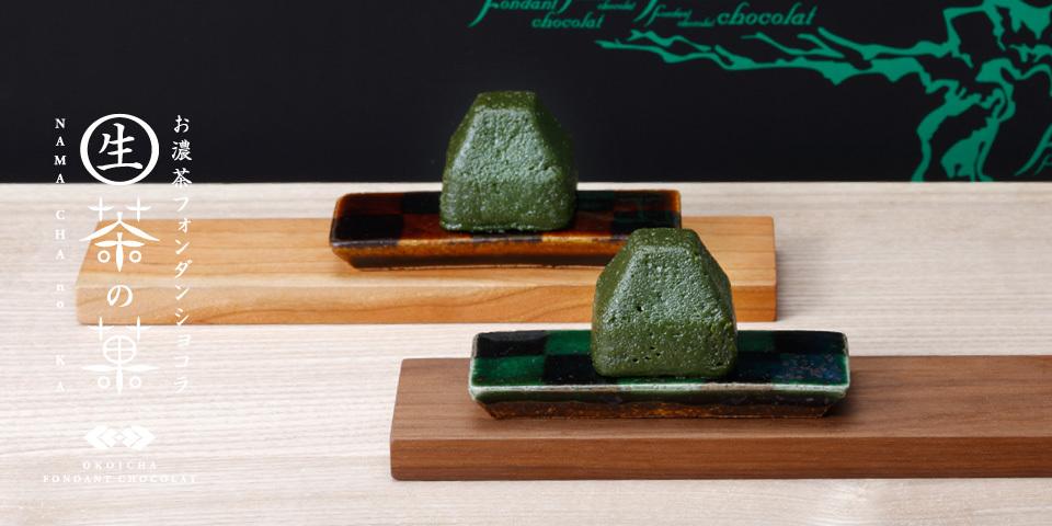 マールブランシェ京都北山 お濃茶フォンダンショコラ 生茶の菓
