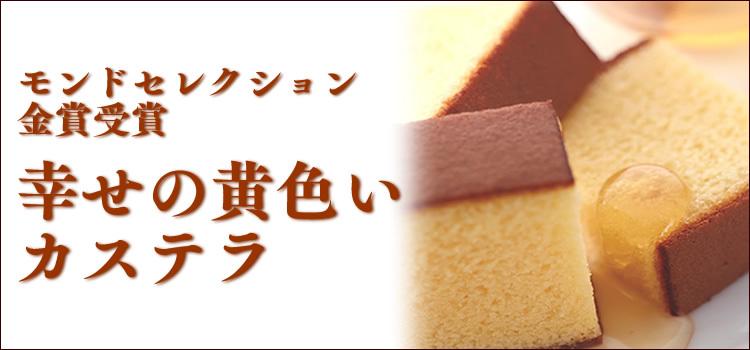 長崎心泉堂 幸せの黄色いカステラ