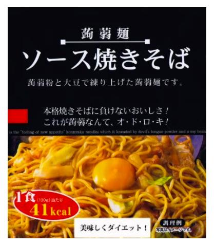 こんにゃく焼きそば【12食】セット
