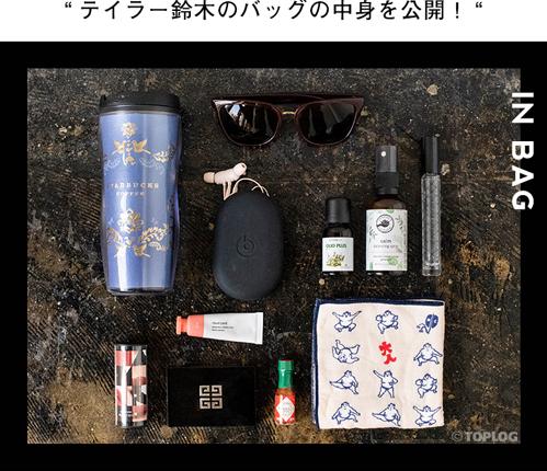 IN BAG テイラー鈴木 テイラー鈴木のバッグの中身を公開!