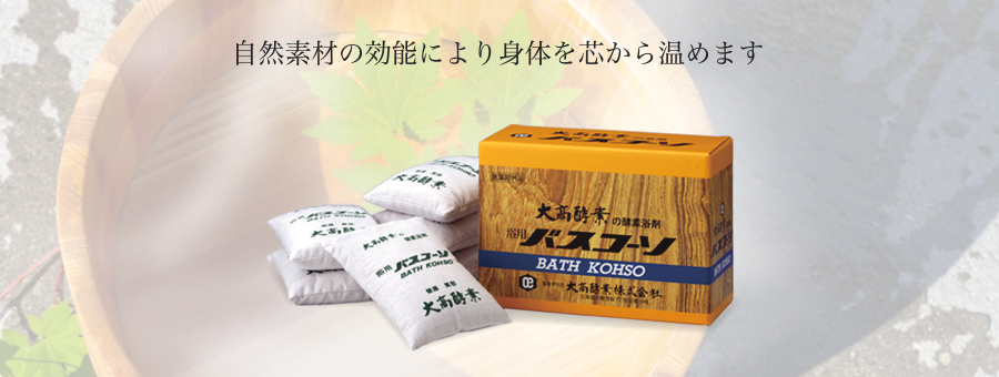 大高酵素 バスコーソ 入浴剤 医薬部外品
