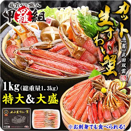 越前かに職人 甲羅組 カット生ずわい蟹