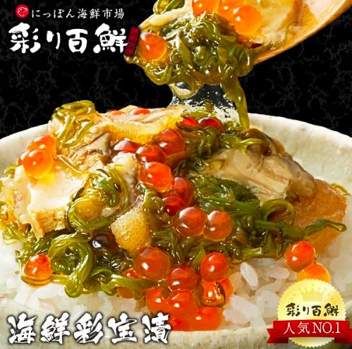 山津冷蔵食品 海鮮彩宝漬