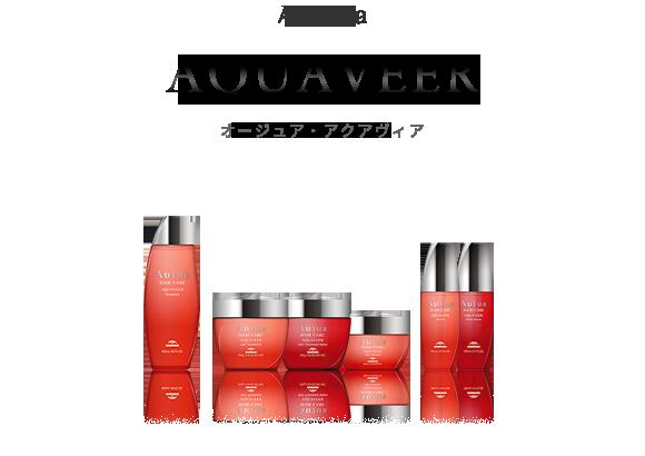 Aujua オージュア・アクアヴィア ヘアトリートメント