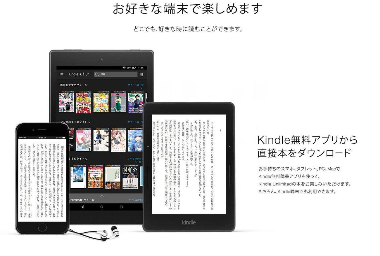 Kindle Unlimited(キンドル アンリミテッド)