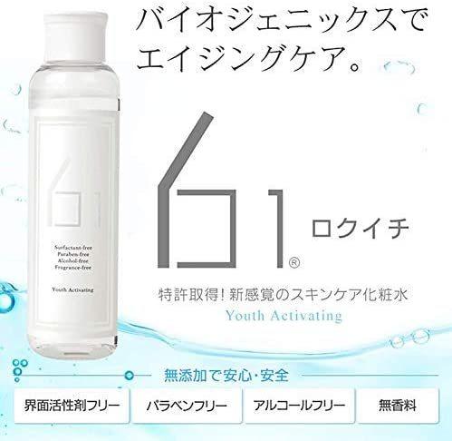 61化粧水