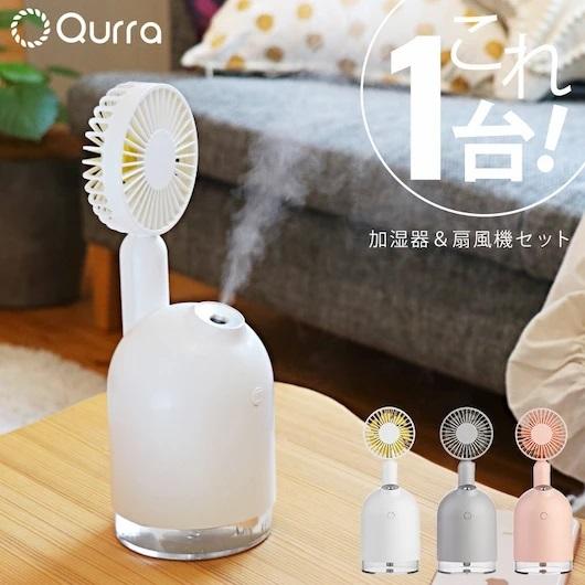 スリーアールシステム Qurra クルラ 4WAY扇風機&加湿器 Anemo Misty mini アネモ ミスティ ミニ