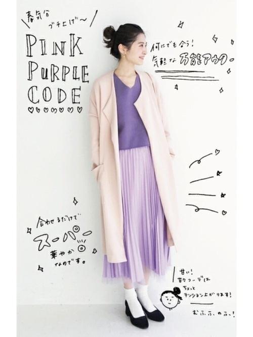 上下紫のコーデ