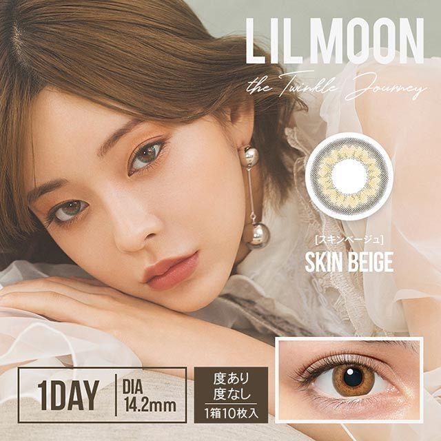 LILMOON 1day リルムーン ワンデー Skin Beige スキンベージュ