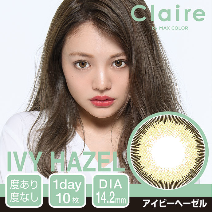 Claire by MAXCOLOR クレア by マックスカラー IVY HAZEL アイビーヘーゼル 1箱10枚入り