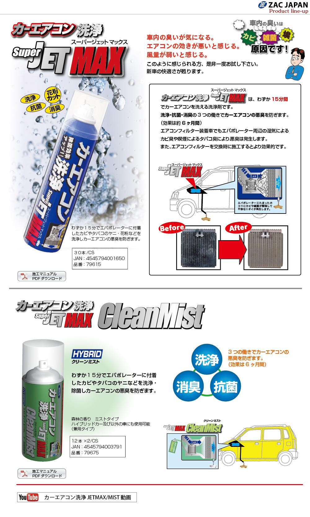 ZAC JAPAN COMPANY ザックジャパンカンパニー カーエアコン洗浄 SUPER JET MAX スーパー ジェット マックス