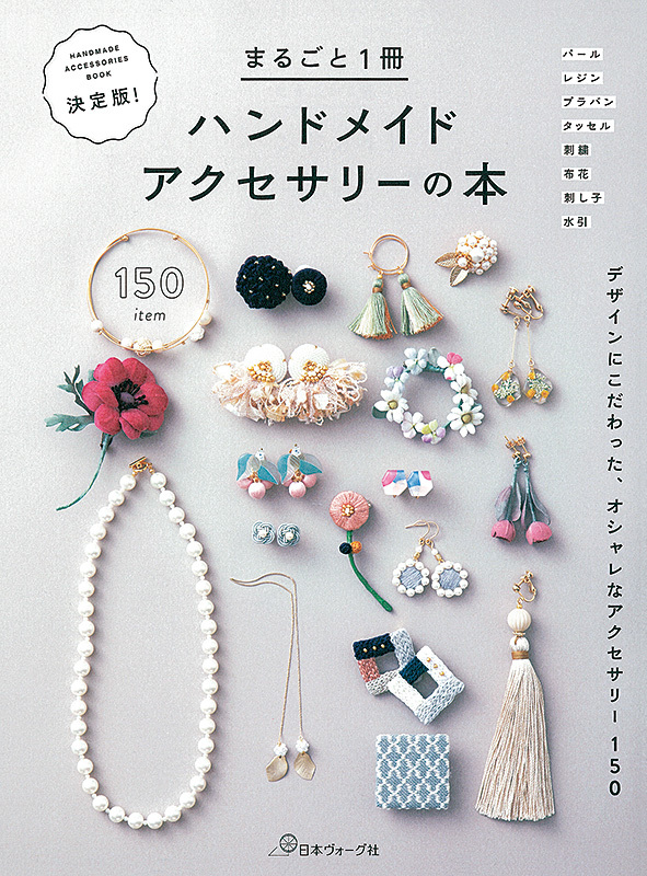 日本ヴォーグ社 決定版!まるごと1冊 ハンドメイドアクセサリーの本