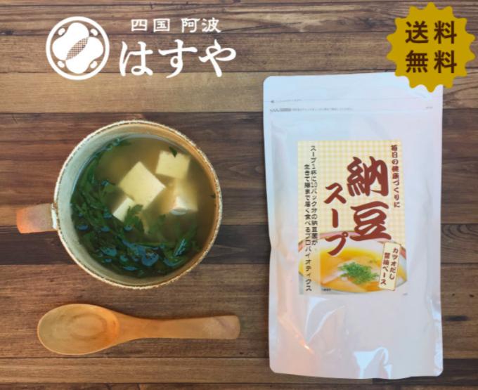 はすや 納豆スープ