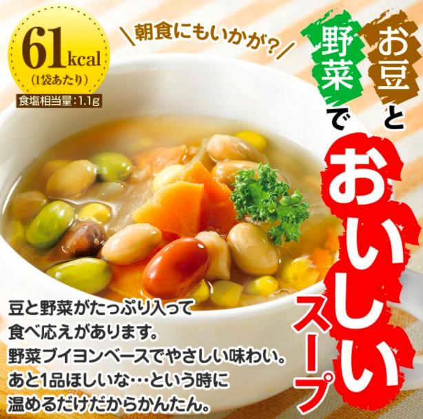 お豆と野菜でおいしいスープ