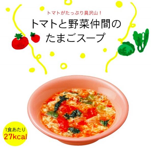 たまごの絵 トマトと野菜仲間のたまごスープ