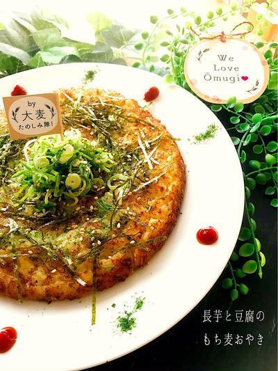 大麦たのしみ隊☆vol.4 長芋と豆腐のもち麦おやきのレシピ