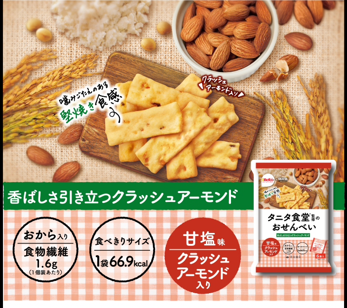 栗山米菓 タニタ食堂監修のおせんべい