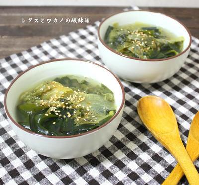 レタスの大量消費!! レタスとワカメの酸辣湯(サンラータン)のレシピ