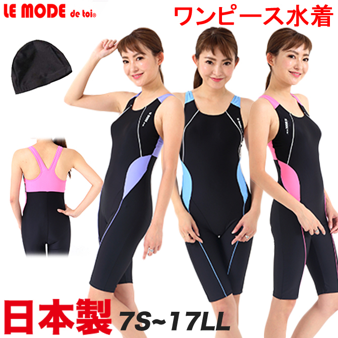ルモードフィットネスウェアSHOP 日本製 競泳水着 フィットネス水着 レディース ワンピース