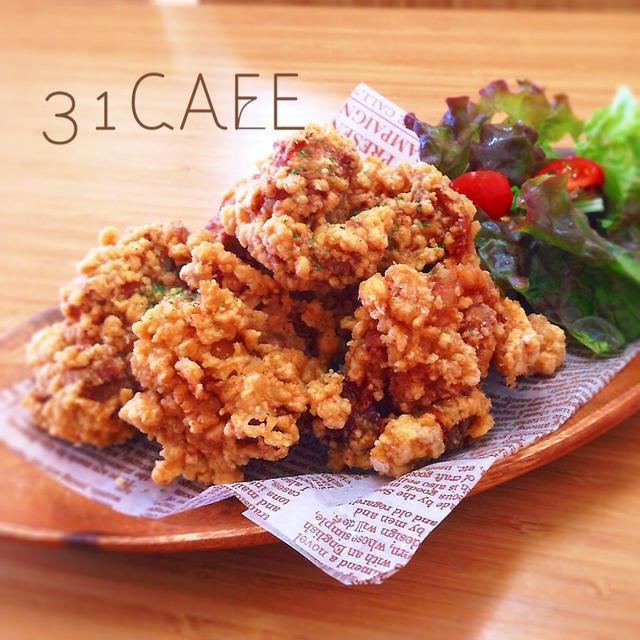 31CAFE人気No.1 自慢の唐揚げのレシピ