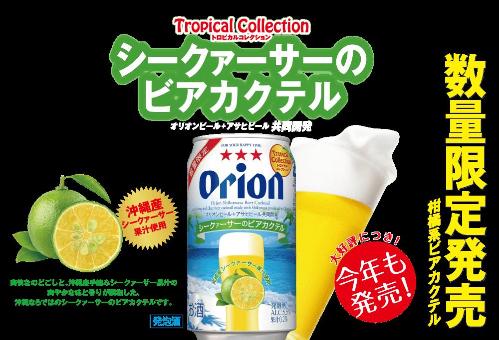 Orion シークァーサーのビアカクテル