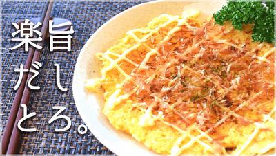 糖質15gで本当に旨い豆腐お好み焼き(糖質制限)のレシピ
