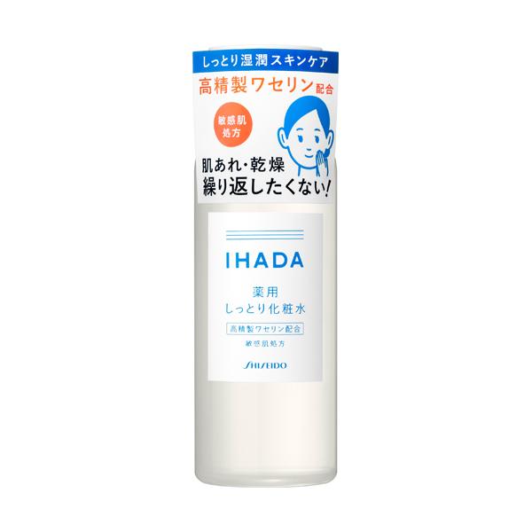 IHADAの化粧水