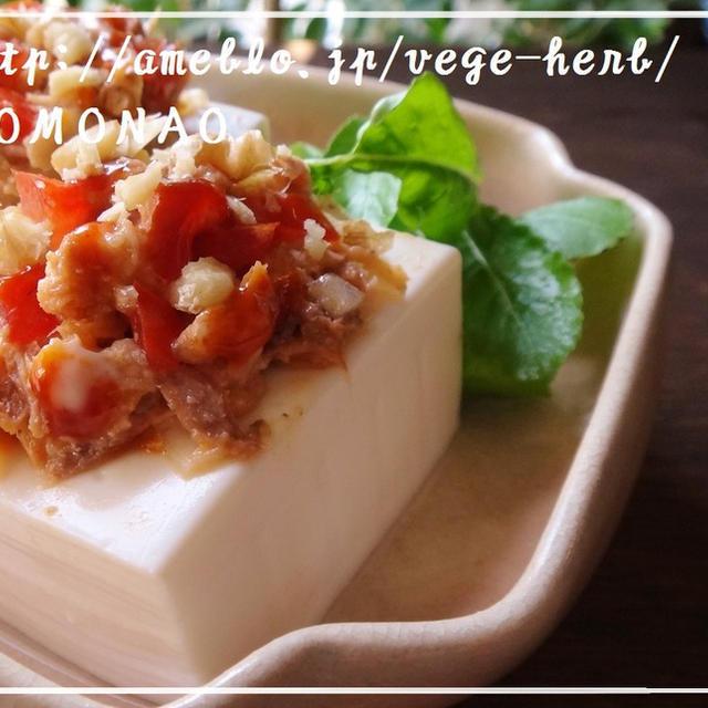 ツナ缶とトマトの冷奴 コチュジャンマヨソース