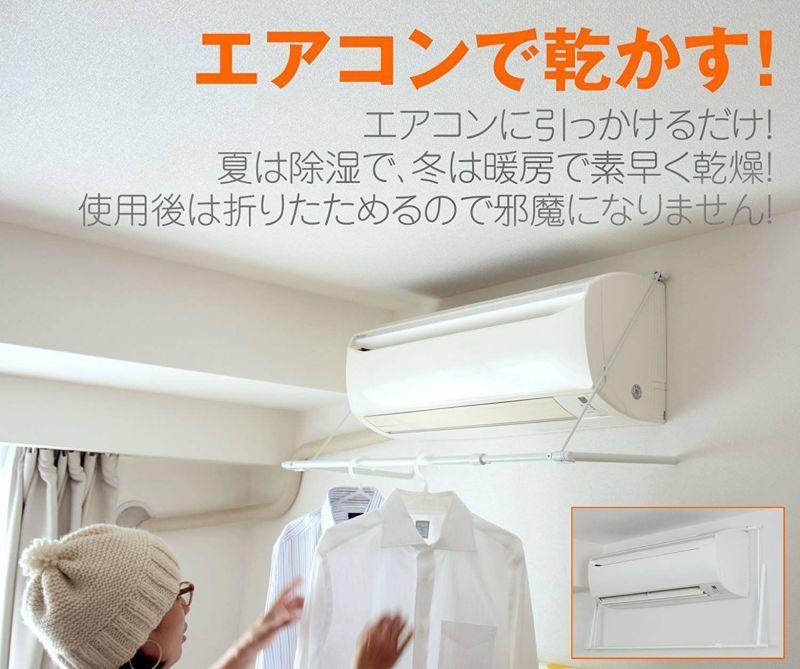 平安伸銅工業の「伸縮式エアコンハンガー」