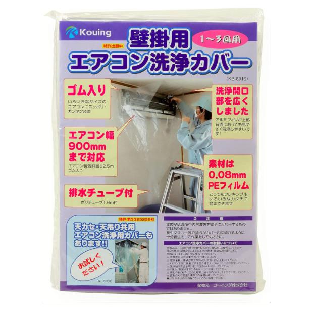 壁掛用 エアコン洗浄カバー KB-8016 クリーニング 洗浄シートの写真