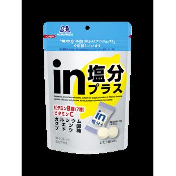 森永製菓 inタブレット塩分プラス