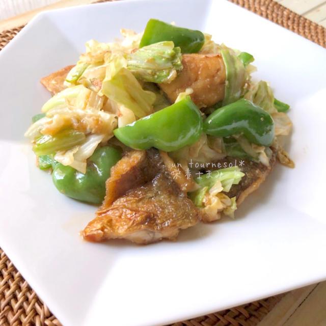 アジの回鍋魚