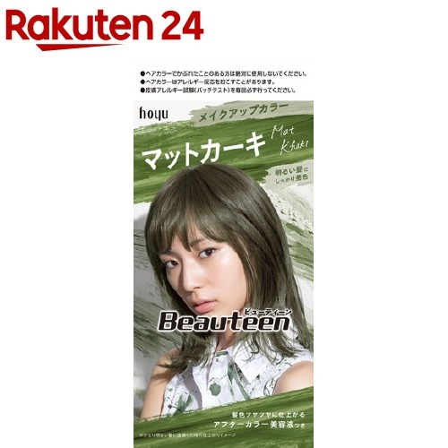hoyu ホーユー Beauteen ビューティーン メイクアップカラー マットカーキ