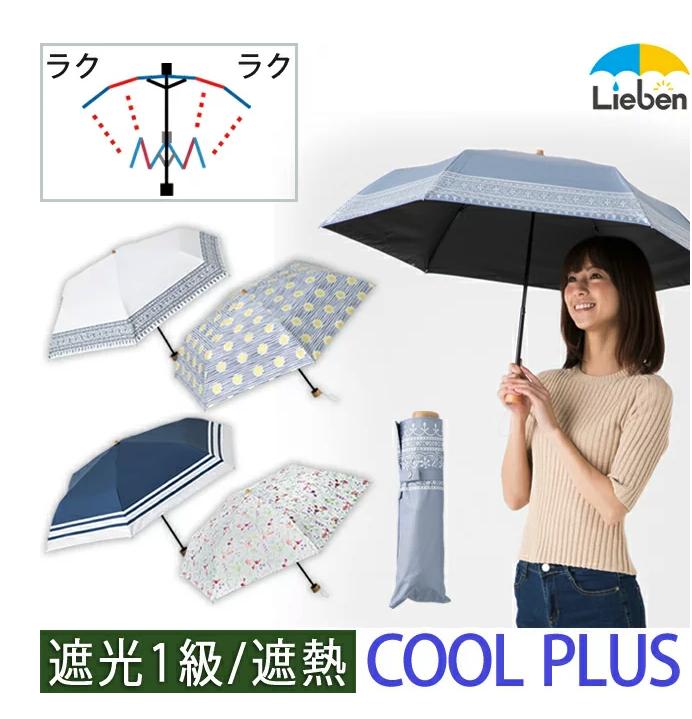 リーベン 日傘 折りたたみ 完全遮光 生地 50cm×6本骨 レディース 晴雨兼用 遮熱 UVカット率99% 遮光率99.99% 折傘 かんたん開閉 クールプラス