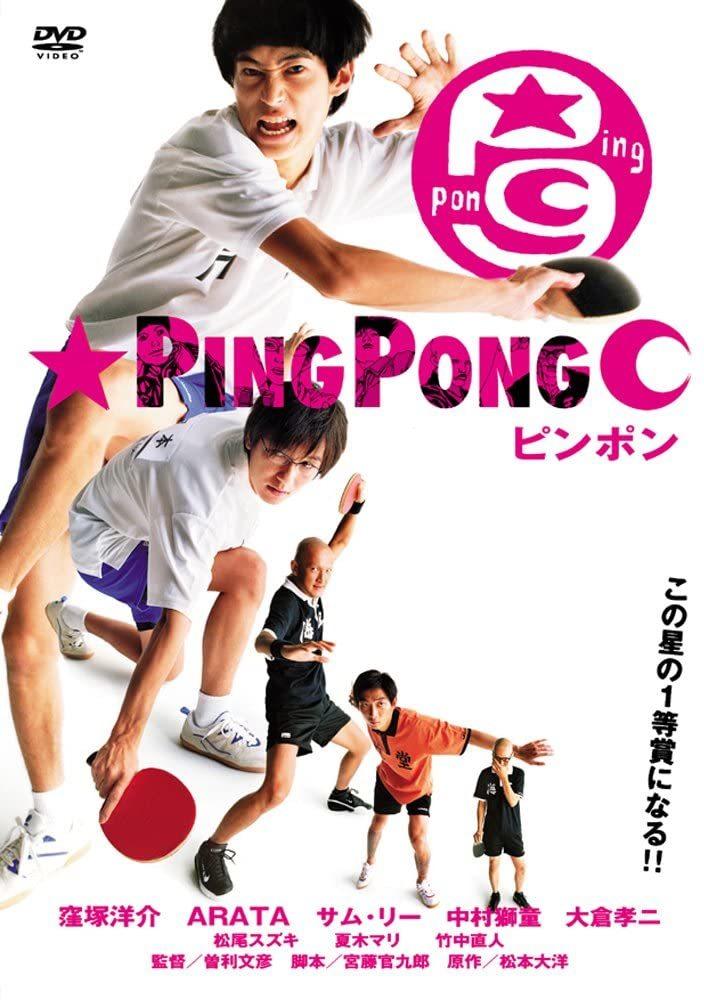 中村獅童さんが出演している『ピンポン』
